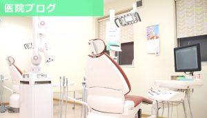 医院ブログ・いしはた歯科クリニック 久喜駅